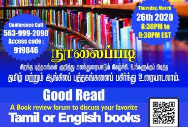Arivarangam - Good Reads