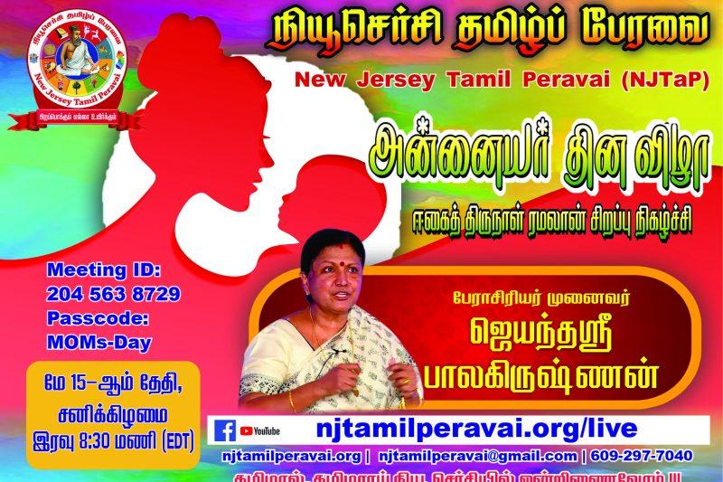 ஈகைத் திருநாள் ரமலான் & அன்னையர் தின விழா