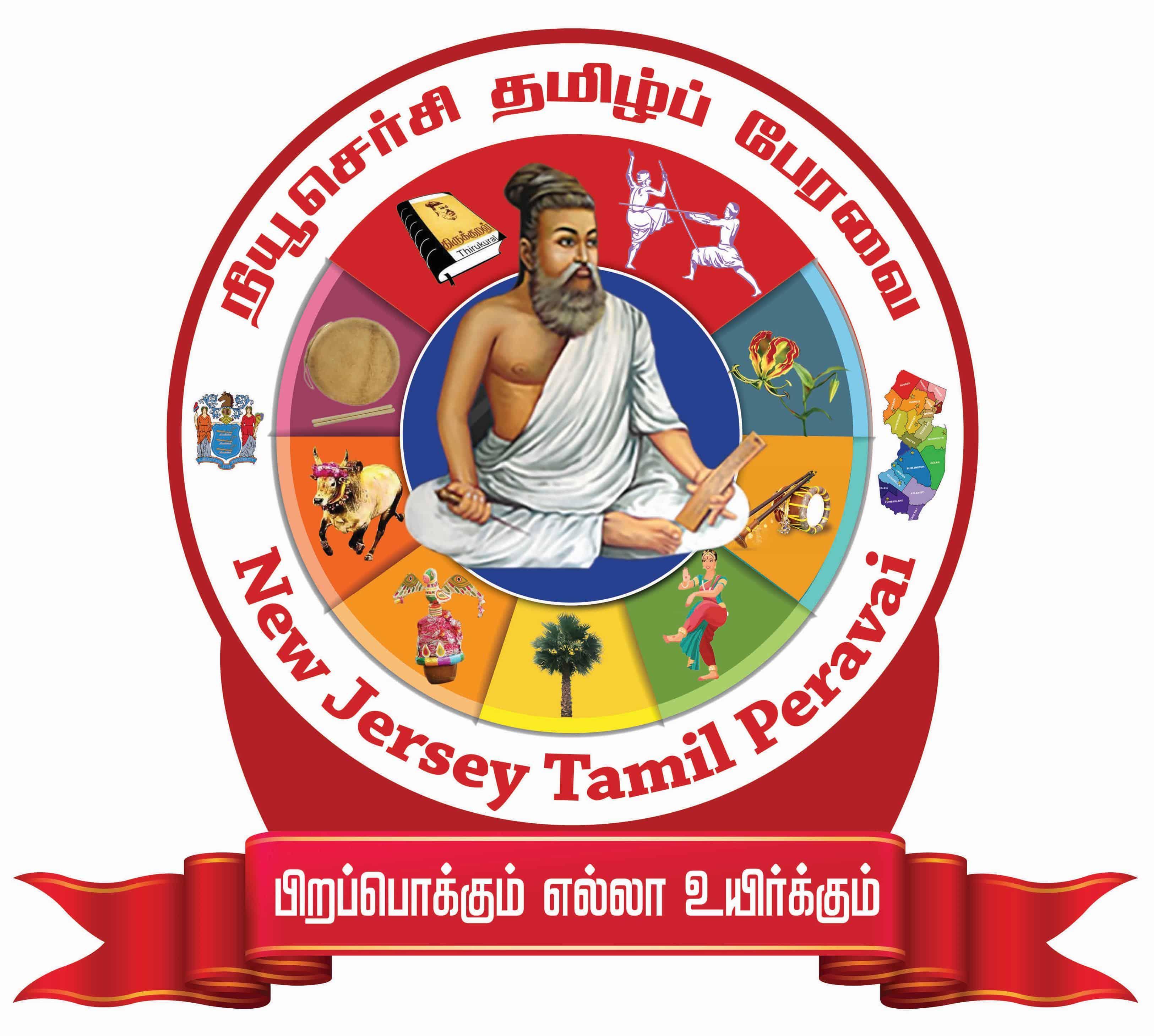 NJ Tamil Peravai (NJTaP)